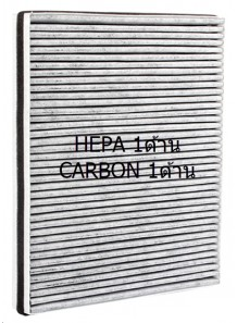 ใส้กรองฝุ่นละเอียดและกลิ่น (HEPA+Carbon) Philips AC3256/20